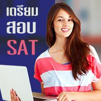 สอบ-SAT